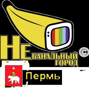 Небанальная Пермь